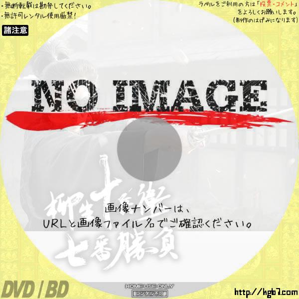 柳生十兵衛七番勝負 (汎用1)(2005) BD・DVDラベル