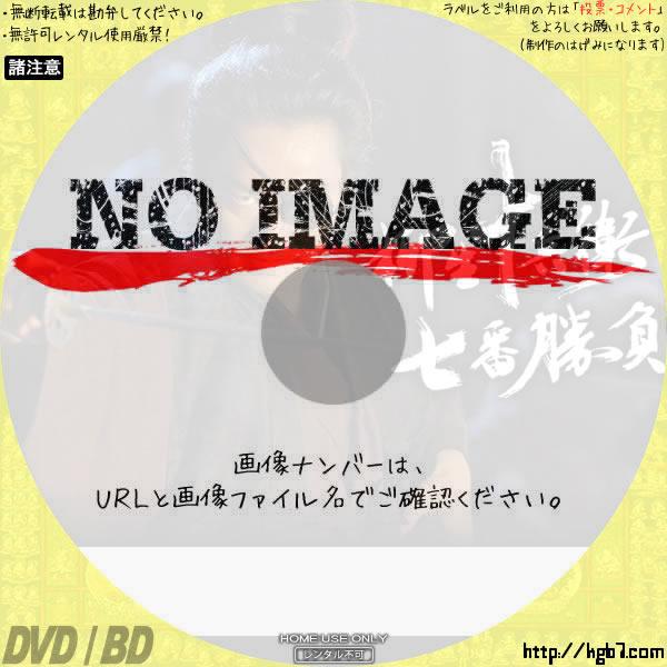 柳生十兵衛七番勝負 (汎用2)(2005) BD・DVDラベル