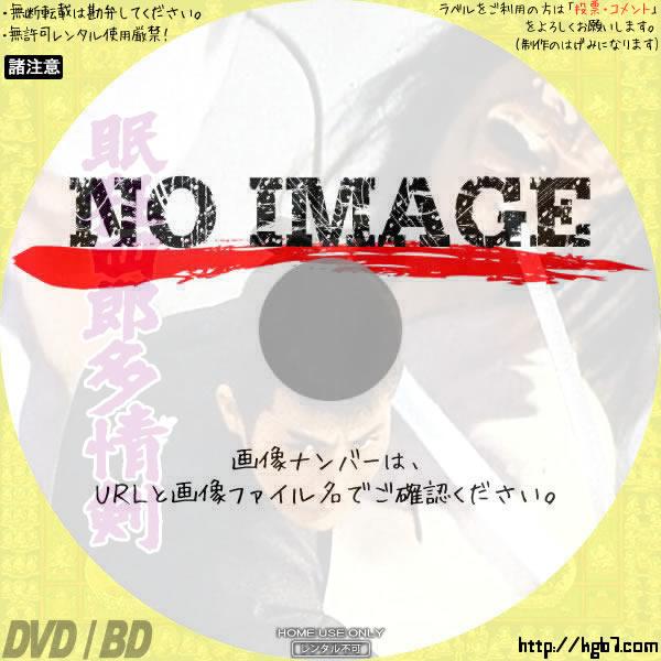 眠狂四郎多情剣  (1966) BD・DVDラベル