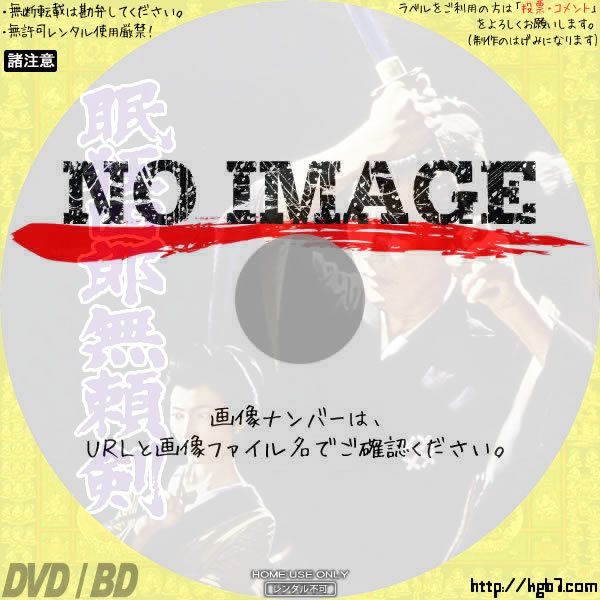 眠狂四郎無頼剣  (1966) BD・DVDラベル