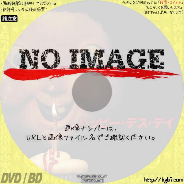 ハッピー・デス・デイ (2017) BD・DVDラベル