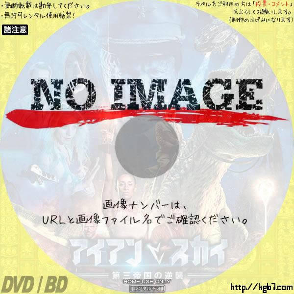 アイアン・スカイ 第三帝国の逆襲 (2019) BD・DVDラベル