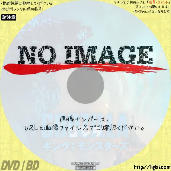 ゴジラ キング・オブ・モンスターズ (01)(2019) BD・DVDラベル