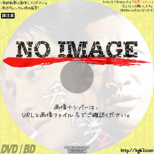 チンピラ2  (2013) BD・DVDラベル