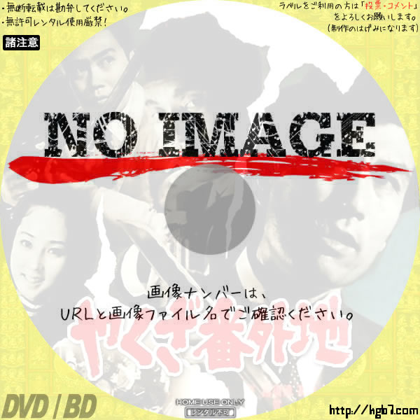 やくざ番外地  (1969) BD・DVDラベル