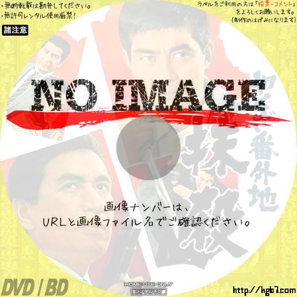 やくざ番外地 抹殺  (1969) BD・DVDラベル