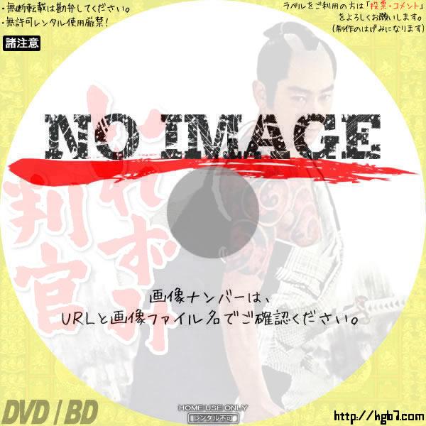 いれずみ判官 (1965) BD・DVDラベル