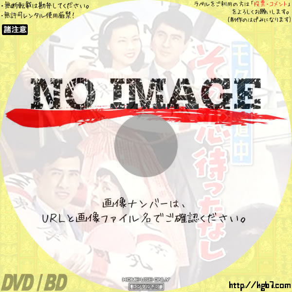 モダン道中 その恋待ったなし  (1958) BD・DVDラベル