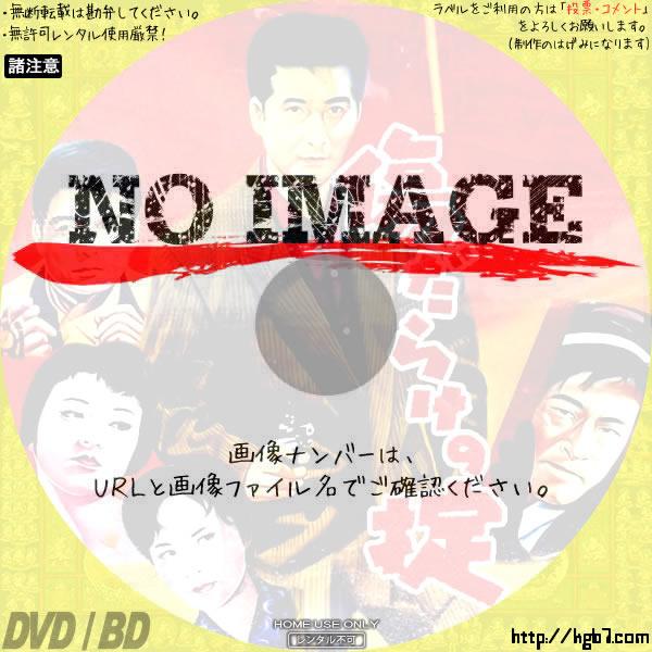 傷だらけの掟  (1960) BD・DVDラベル
