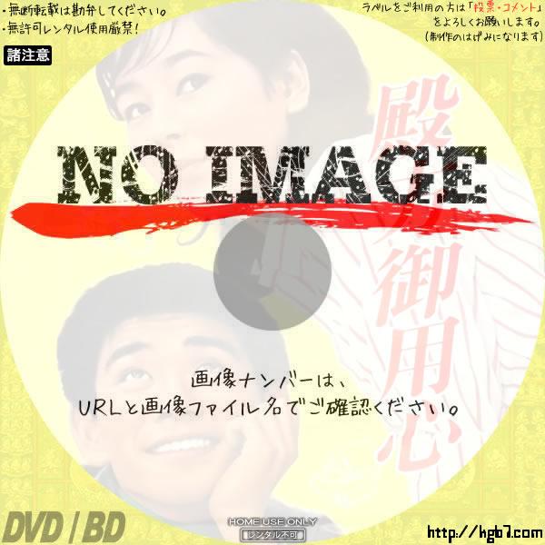 殿方御用心  (1966) BD・DVDラベル