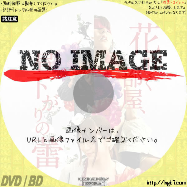 花咲く部屋、昼下がりの蕾 (2019) BD・DVDラベル