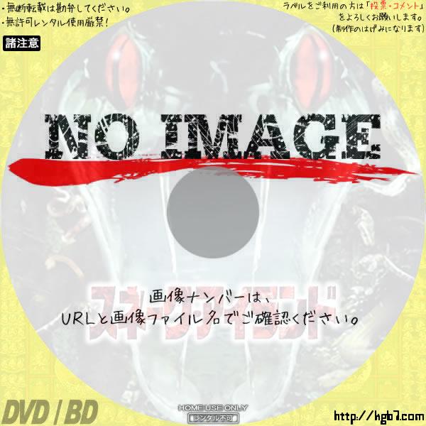 スネーク・アイランド (01)(2002) BD・DVDラベル