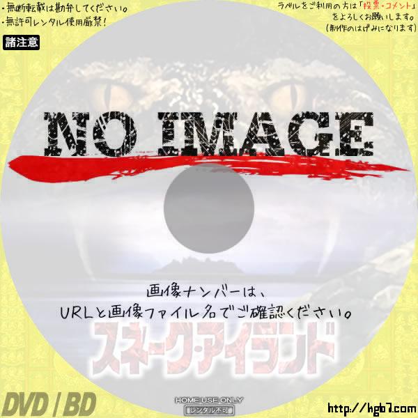 スネーク・アイランド (02)(2002) BD・DVDラベル