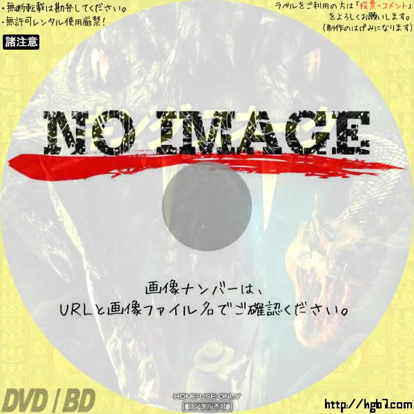 キング・スネーク 殺人大蛇  (2005)  BD・DVDラベル