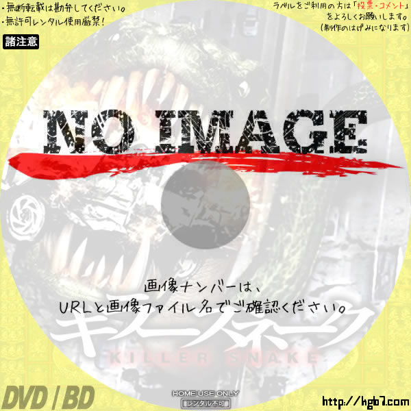 キラースネーク (2008) BD・DVDラベル