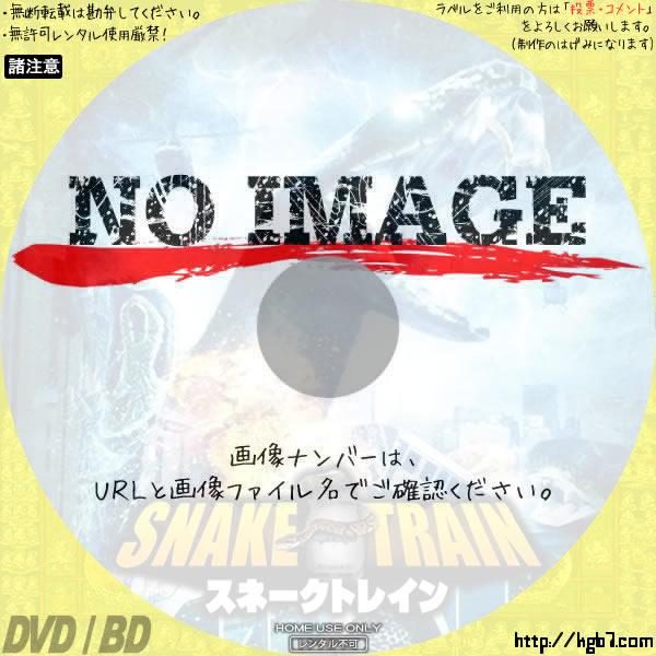 スネークトレイン  (2006)  BD・DVDラベル