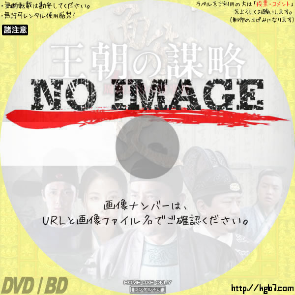 王朝の謀略 周新と10の怪事件 (汎用1)(2018) BD・DVDラベル
