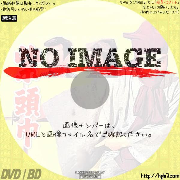 紫頭巾(1958) BD・DVDラベル