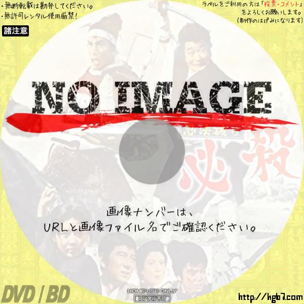忍法破り 必殺 (1964) BD・DVDラベル