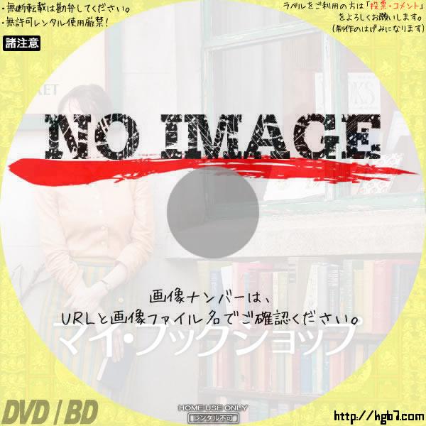 マイ・ブックショップ (2017) BD・DVDラベル