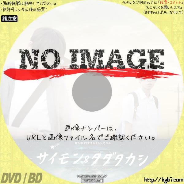 サイモン&タダタカシ (2017) BD・DVDラベル