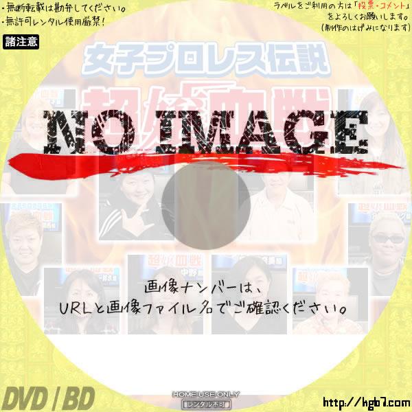 女子プロレス伝説 超嬢血戦 (汎用) BD・DVDラベル