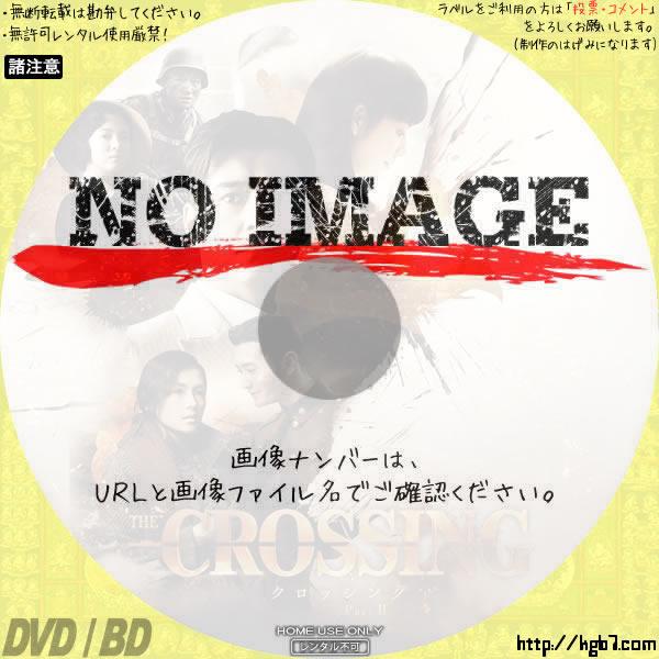 The Crossing ザ・クロッシング part.2 (2015) BD・DVDラベル