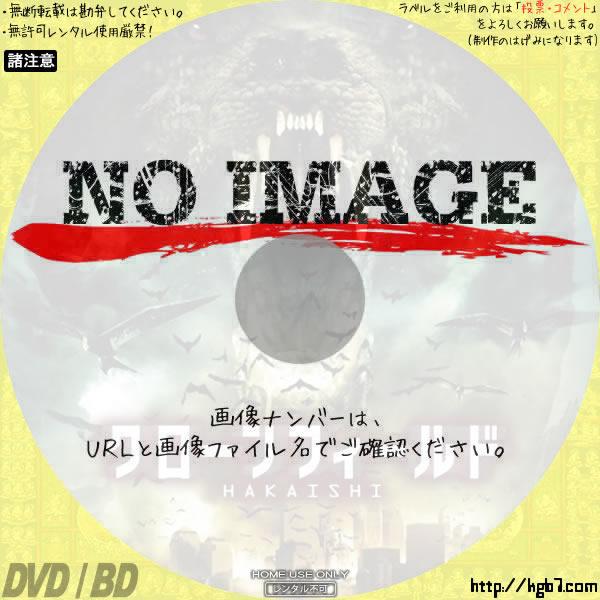 クローンフィールド/HAKAISHI (01)(2006) BD・DVDラベル