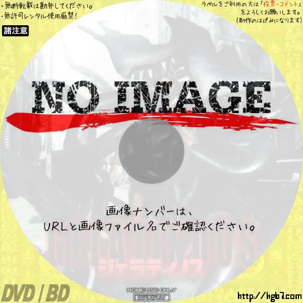 ジェラティノス (01)(2001) BD・DVDラベル