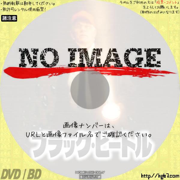 ブラック・ビートル (02)(2001) BD・DVDラベル
