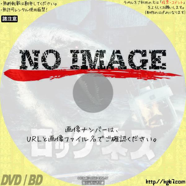 ロック・ネス (2001) BD・DVDラベル