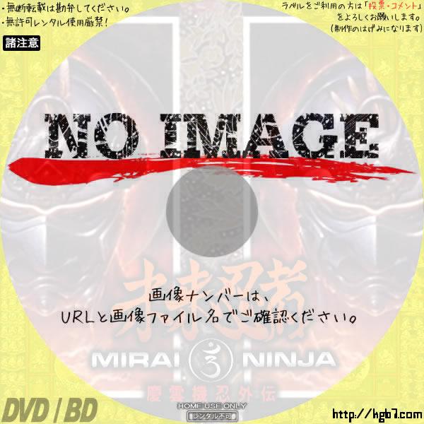 未来忍者 慶雲機忍外伝 (1988) BD・DVDラベル