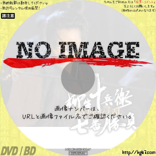 柳生十兵衛七番勝負 島原の乱 (汎用)(2006) BD・DVDラベル