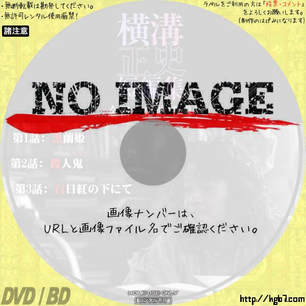 横溝正史短編集 金田一耕助登場! (2016) BD・DVDラベル