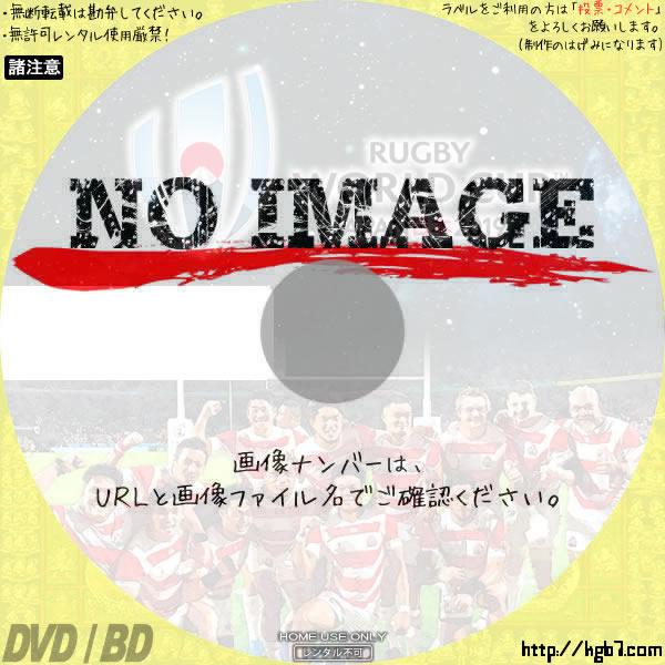 ラグビーワールドカップ2019 (汎用) BD・DVDラベル