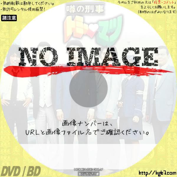 噂の刑事トミーとマツ (汎用)(1979) BD・DVDラベル