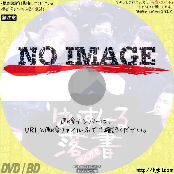 はいすくーる落書 (汎用)(1989) BD・DVDラベル