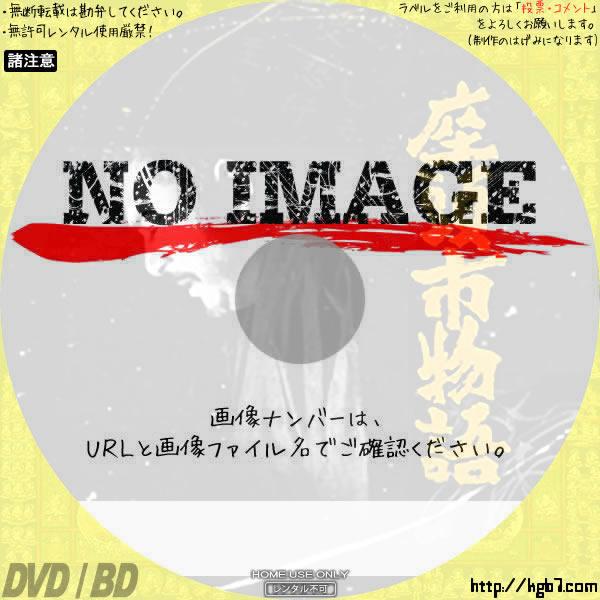 座頭市物語 (汎用)(1974) BD・DVDラベル
