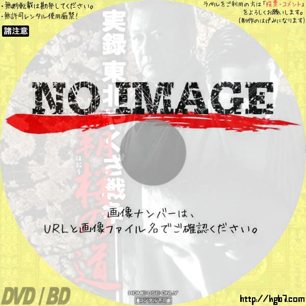 実録・東北やくざ戦争 覇桜の道 (2003) BD・DVDラベル