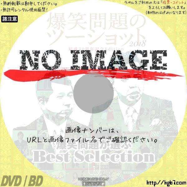 爆笑問題のツーショット 2018 BD・DVDラベル