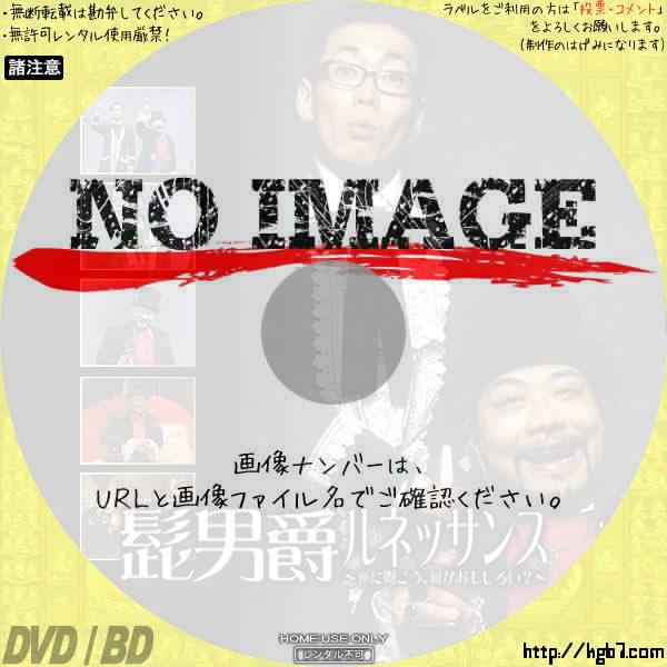 髭男爵「ルネッサンス~逆に聞こう、何が面白い?~」 (02)(2008) BD・DVDラベル