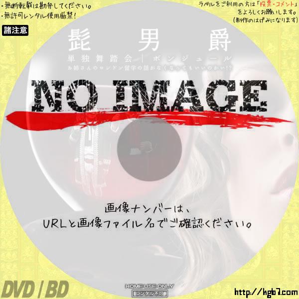 髭男爵 単独舞踏会「ボンジュール~お姉さんのロンドン留学の話がなくなってもいいのかい!?~」 (2008) BD・DVDラベル