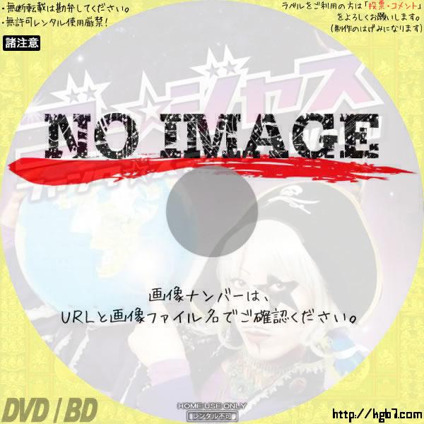 ゴー☆ジャス ファンタ☆スティックWorld (01)(2008) BD・DVDラベル
