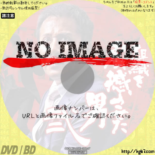 組織を震撼させた男 弐 (2019) BD・DVDラベル