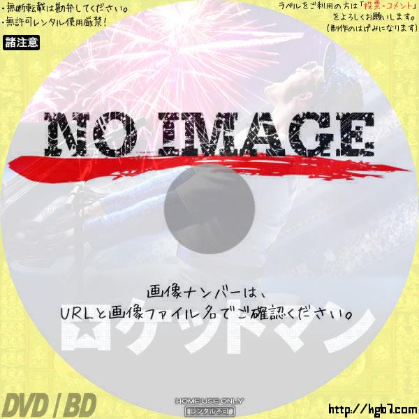 ロケットマン (2019) BD・DVDラベル