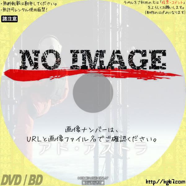 アド・アストラ (2019) BD・DVDラベル