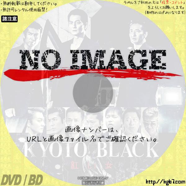 KYOTO BLACK 紅い女 (2019) BD・DVDラベル