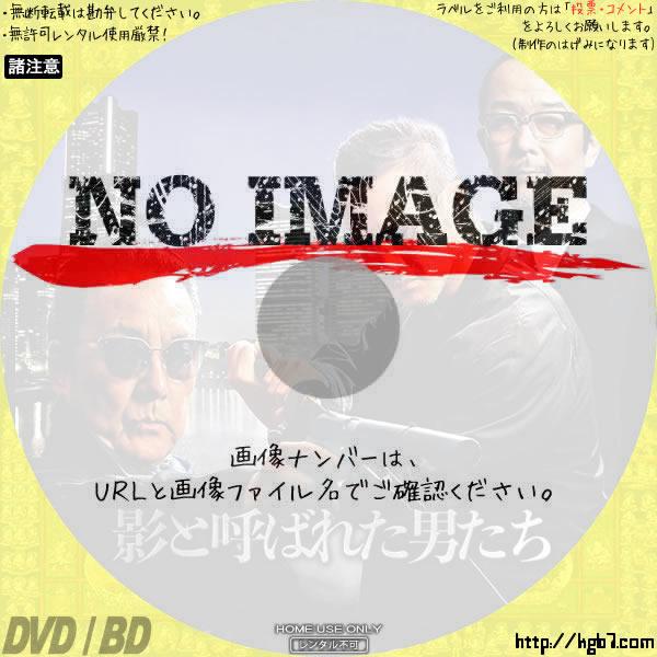 影と呼ばれた男たち (2019) BD・DVDラベル