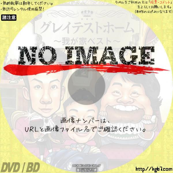 グレイテストホーム~我が家ベスト~ (2011) BD・DVDラベル