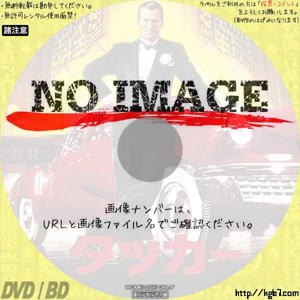 タッカー (01)(1988) BD・DVDラベル